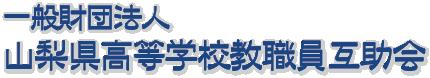 山梨県高等学校教職員互助会